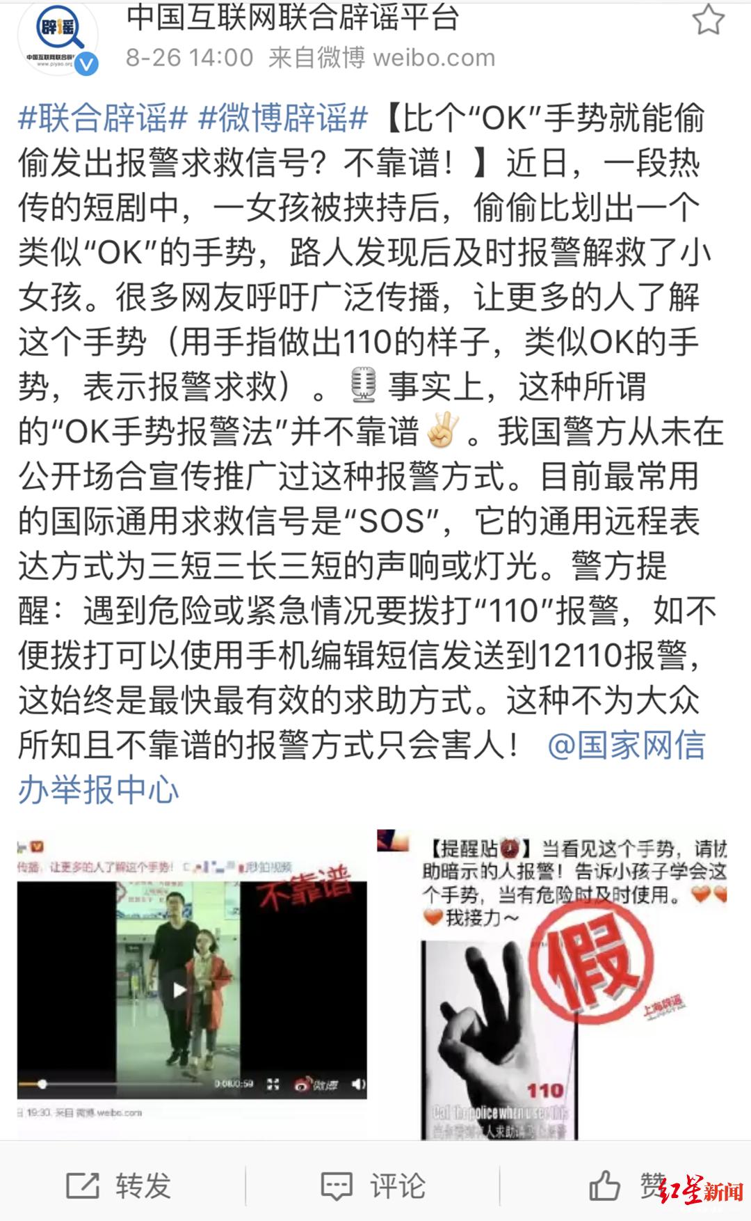 @中国互联网联合辟谣平台 微博辟谣OK报警手势截图