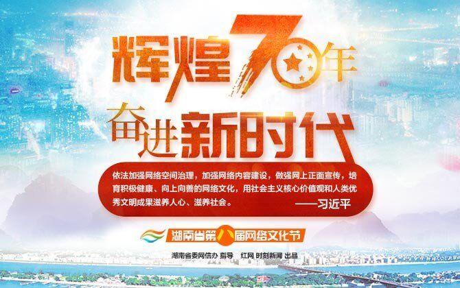专题丨湖南第八届网络文化节