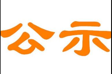 """关于增补湖南省文艺人才扶持""""三百工程"""" 文艺家评审结果的公示"""
