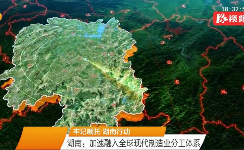 湖南:加速融入全球现代制造业分工体系