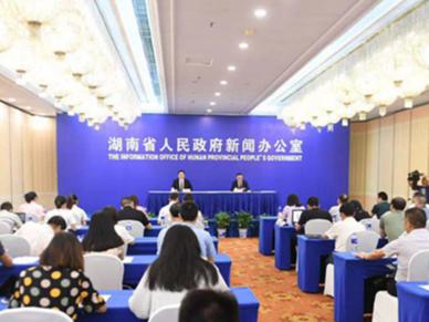 【全程回放】湖南省庆祝新中国成立70周年系列新闻发布会第三场(智能制造专场)
