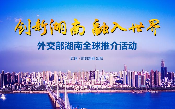 专题:创新湖南 融入世界