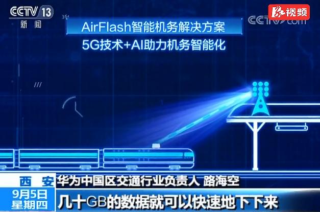 """""""5G+AI""""铁路智慧机务系统投用"""