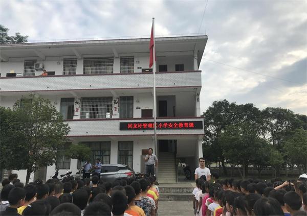 回龙圩:开学安全教育第一课 聚焦学生防溺水安全工作