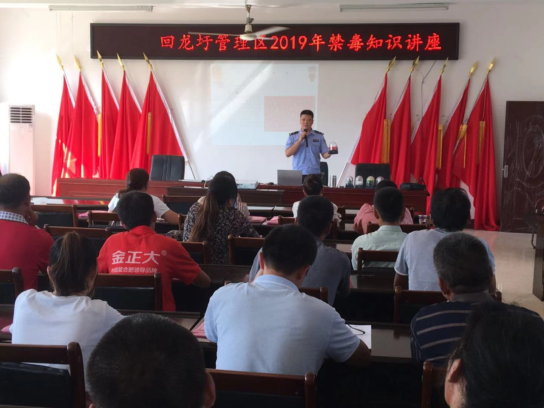 回龙圩管理区:开展禁毒知识讲座