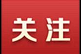 湖南教育战线一批单位和个人获全国表彰