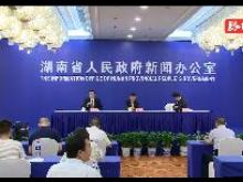 【全程回放】湖南省庆祝新中国成立70周年系列新闻发布会第4场(基础设施建设专场)