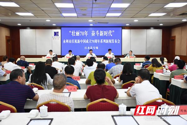 永州市庆祝新中国成立70周年系列新闻发布会江永县专场。.jpg
