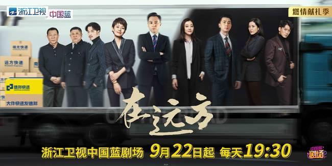 刘烨马伊琍《在远方》定档 聚焦时代发展传递正能量