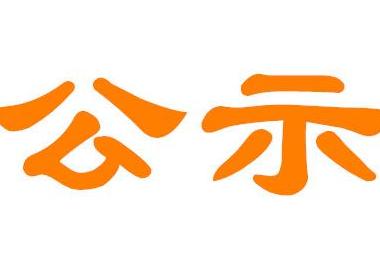 """""""我的祖国我的梦""""庆祝新中国成立70周年诗词楹联大赛获奖作品公示"""