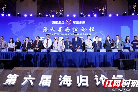 The 6th Returned Overseas Chinese Forum kicks off in Changsha