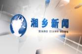 9月11日湘乡新闻