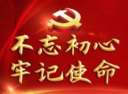 """永州市教育局启动""""不忘初心、牢记使命""""主题教育"""