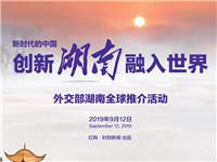 王毅杜家毫许达哲向全球推介湖南(致辞全文)