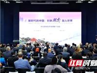外交部湖南全球推介活动引热议