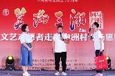 """""""笑满三湘""""湖南省文艺志愿者走进隆回县中洲村"""