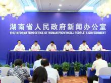 【全程回放】湖南省第十届农业机械、矿山机械、电子陶瓷产品博览会新闻发布会