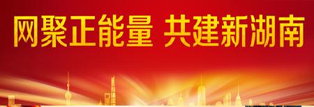 网聚正能量 共建新湖南