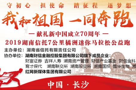 专题:2019湖南信托7公里橘洲迷你马拉松公益跑