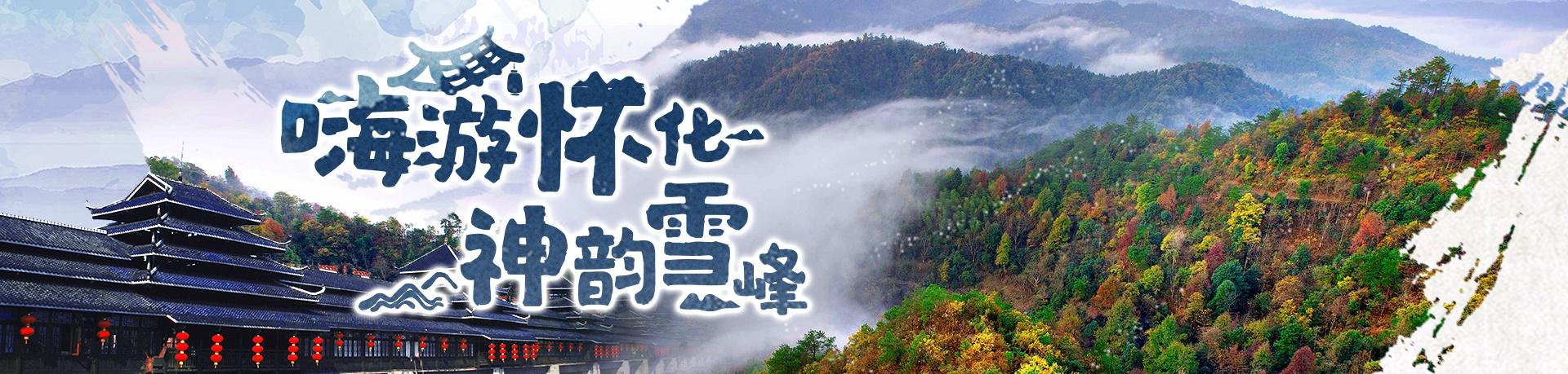 专题丨嗨游怀化 神韵雪峰