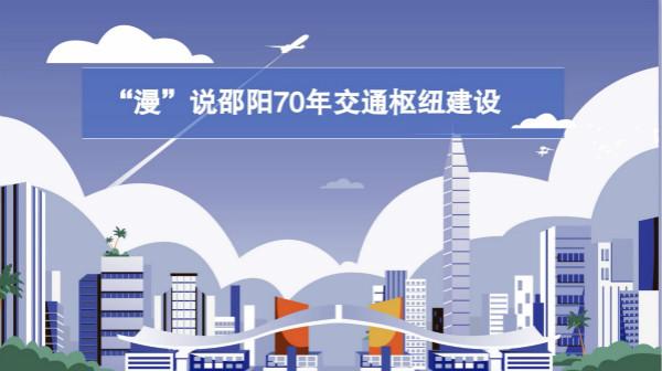"""动漫 """"漫""""说邵阳70年交通枢纽建设"""