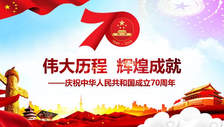 伟大历程 辉煌成就——庆祝中华人民共和国成立70周年