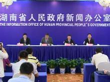 【全程回放】湖南省庆祝新中国成立70周年系列新闻发布会第7场(创新引领专场)
