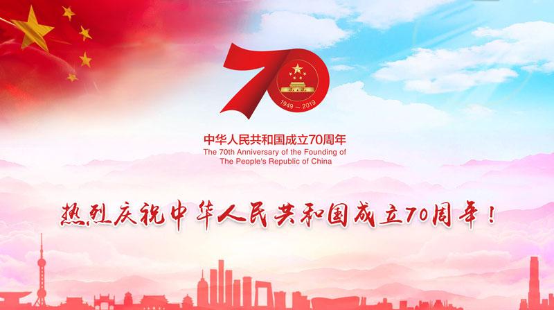 热烈庆祝中华人民共和国成立70周年!