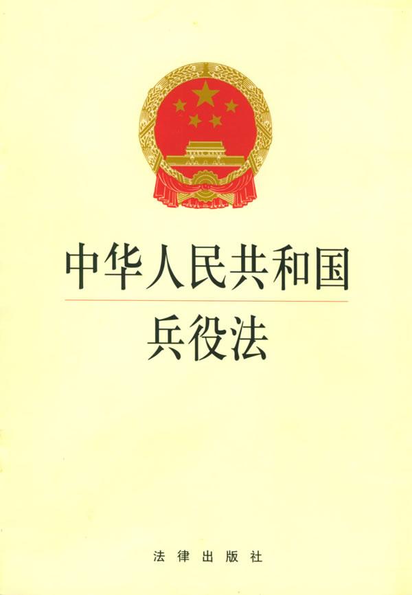中華人民共和國兵役法