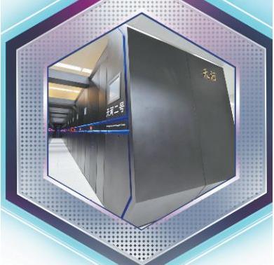 我國超級計算機精彩演繹速度與激情
