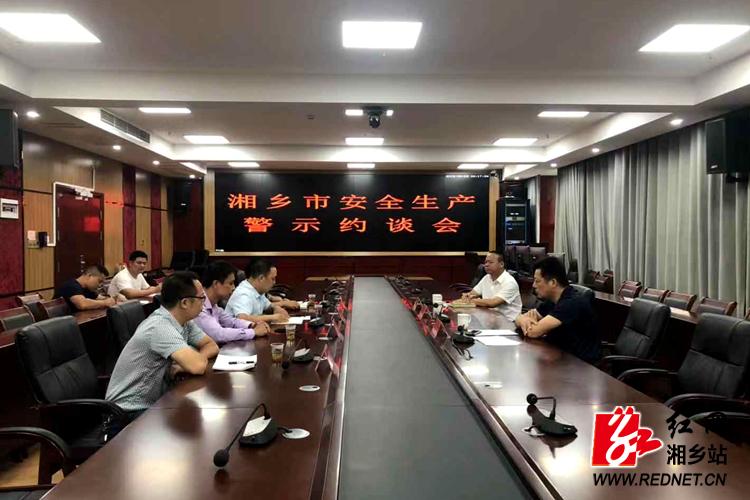 湘乡电信公司外包施工项目违章操作被警示约谈