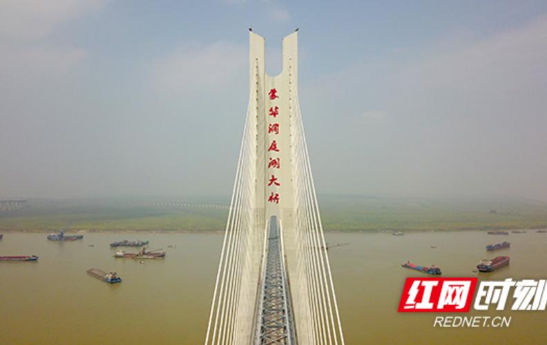 Hunan Dongting Lake Grand Bridge sets five world records