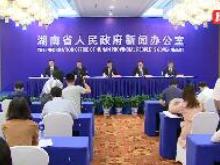 【全程回放】湖南省庆祝新中国成立70周年系列新闻发布会第9场(文化建设专场)