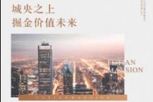 福天·华府 l 中心之上全能公寓,即将全城首发