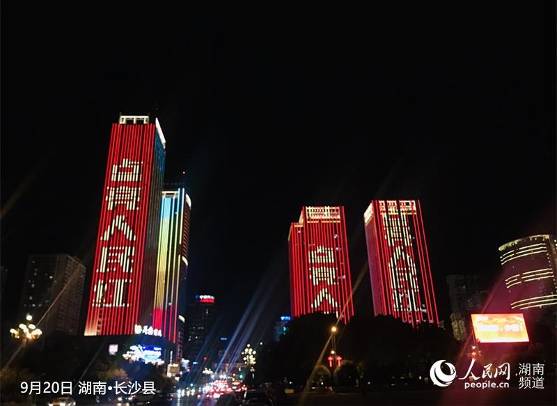 今晚,湖南的表白亮了【2】