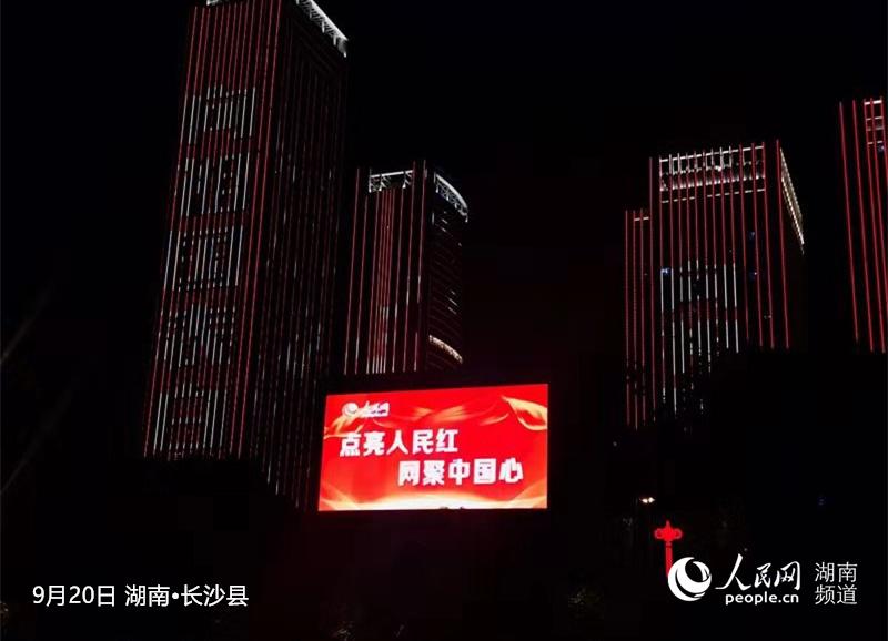 今晚,湖南的表白亮了【3】