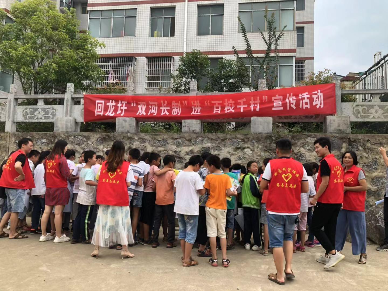 """回龙圩管理区持续推进""""双河长制""""进""""百校千村""""宣传活动"""