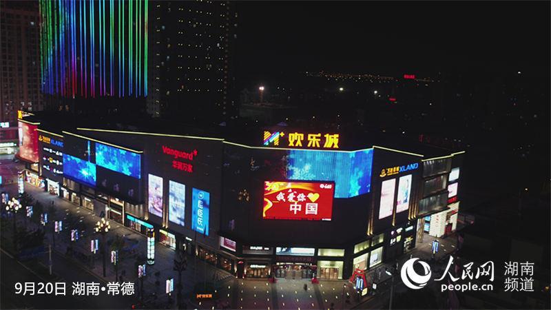 今晚,湖南的表白亮了【4】