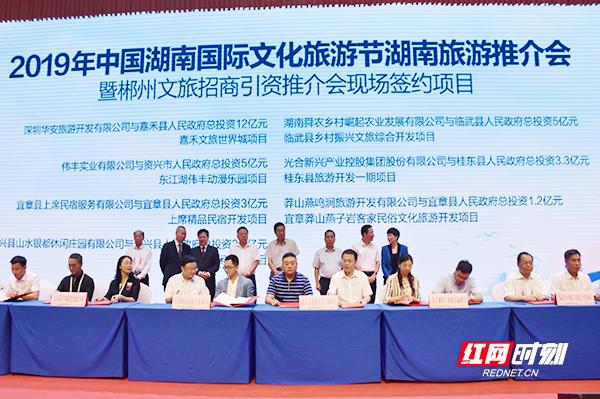 湖南文旅推介会秀山水潜力郴州16个项目揽金85亿元