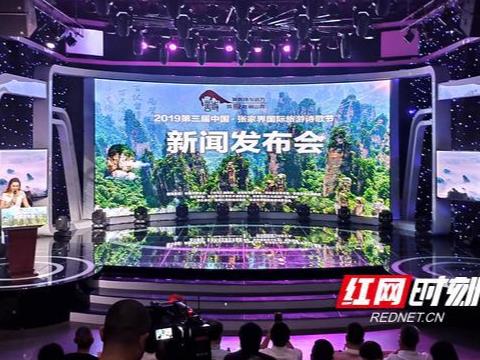 2019第三届中国•张家界国际旅游诗歌节新闻发布会