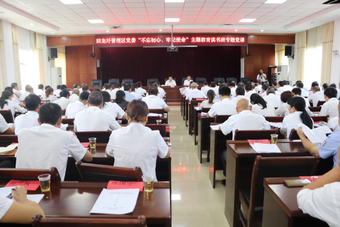 """回龙圩管理区党委""""不忘初心,牢记使命""""主题教育读书班开班"""