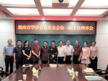 湖南省华侨公益基金会一届十次理事会在长沙召开