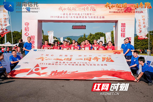 视频|献礼新中国成立70周年 湖南举行橘洲公益跑
