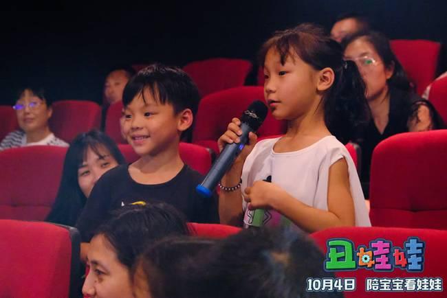 """《丑娃娃》点映超暖心 小观众现场表白""""妈妈我爱你"""""""