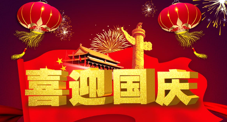 喜迎国庆 中国各地节日气氛渐浓