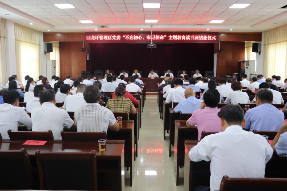 """回龙圩管理区党委""""不忘初心、牢记使命""""主题教育读书班结业"""