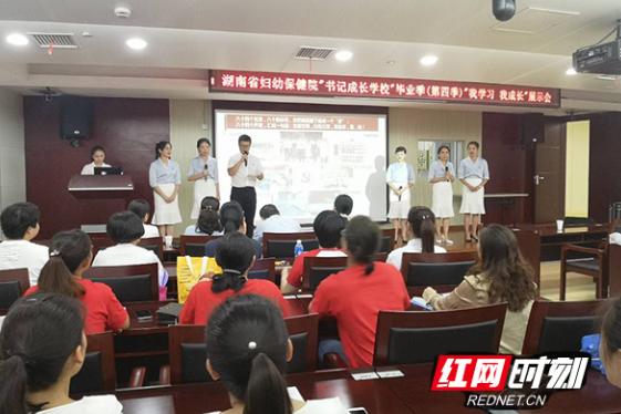"""湖南省妇幼保健院""""书记成长学校""""毕业季举行"""