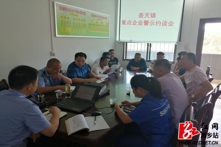 壶天镇:警示约谈企业 筑牢安全防线