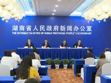 【全程回放】湖南省庆祝新中国成立70周年系列新闻发布会第12场(长沙市专场)