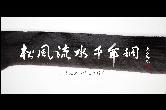 松风流水千年调——王宏先生书法艺术掠影